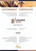 "3RD INTERNATIONAL EXHIBITION ""LINGERIE EXPO"". MOSCOW, 2014. PARTICIPANT CERTIFICATE"