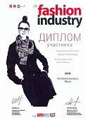 "INTERNATIONAL EXHIBITION ""FASHION INDUSTRY"". Saint PETERSBURG, 2013. PARTICIPANT DIPLOMA"