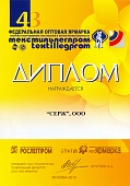 43RD FEDERAL LIGHT INDUSTRY WHOLESALE FAIR . TEXTILELEGPROM. MOSCOW, 2014. DIPLOMA